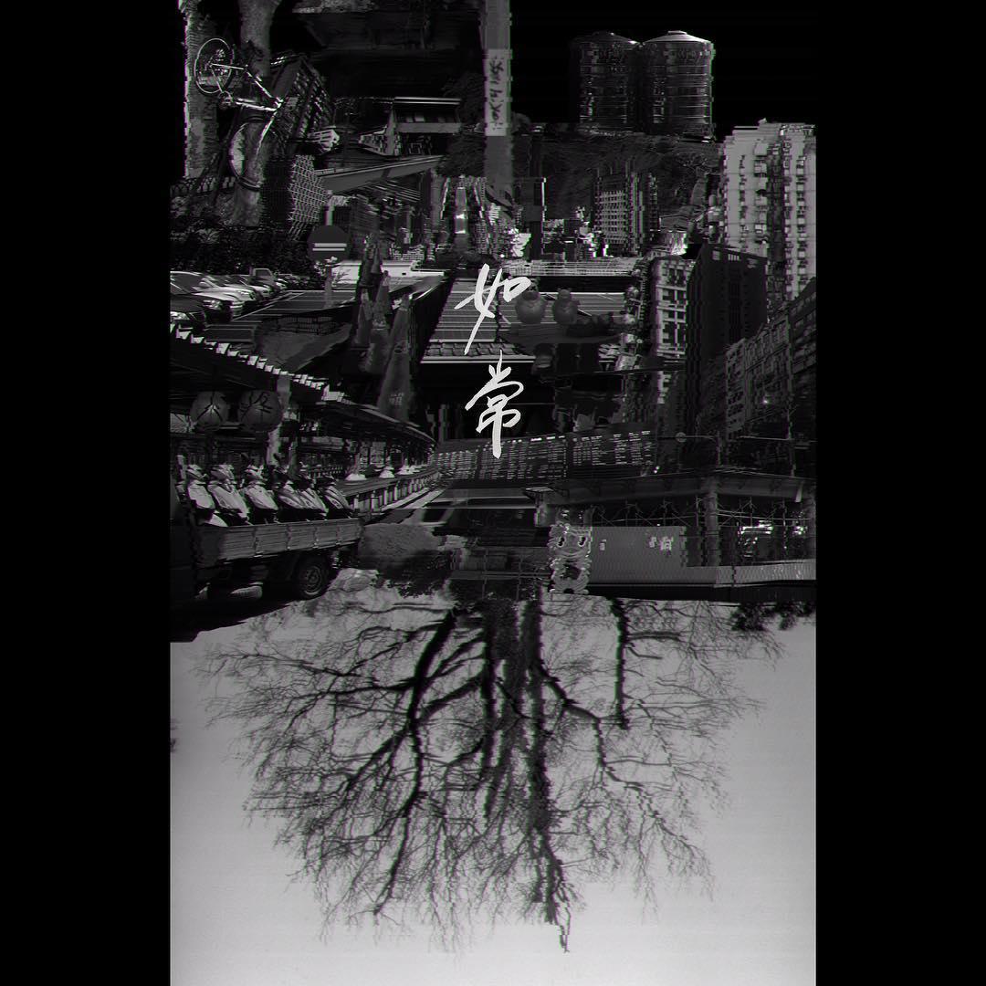 2018戊戌年草东没有派对《如常》大陆+香港巡演live计划线路地图